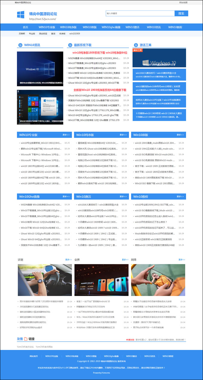 精仿系统之家电脑系统下载站源码 thinkPHP框架精品系统下载站 自适应手机插图
