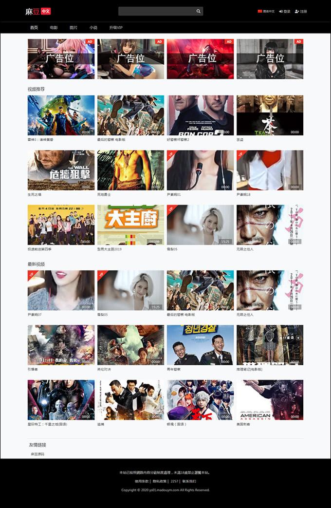 仿七色影视站整站源码,苹果cms二开,可以做视频收费,在线图片+小说文章,综合视频类网站插图