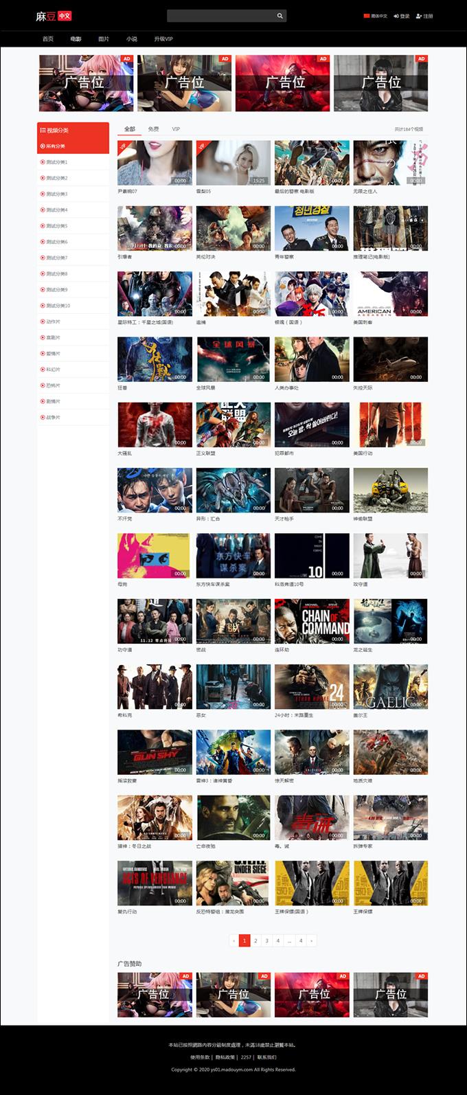 仿七色影视站整站源码,苹果cms二开,可以做视频收费,在线图片+小说文章,综合视频类网站插图(2)