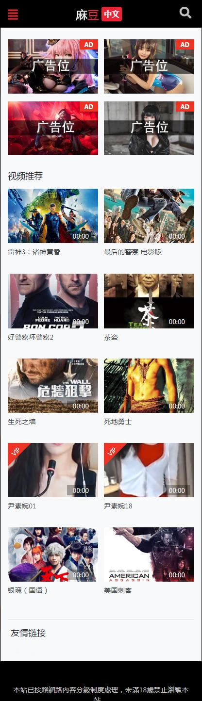 仿七色影视站整站源码,苹果cms二开,可以做视频收费,在线图片+小说文章,综合视频类网站插图(6)