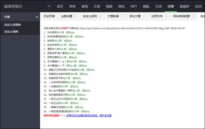 仿七色影视站整站源码,苹果cms二开,可以做视频收费,在线图片+小说文章,综合视频类网站插图(8)